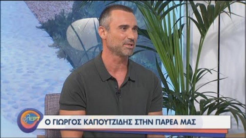 Ο Γιώργος Καπουτζίδης φλΕΡΤαρει στην παρέα μας! | 07/09/2020 | ΕΡΤ