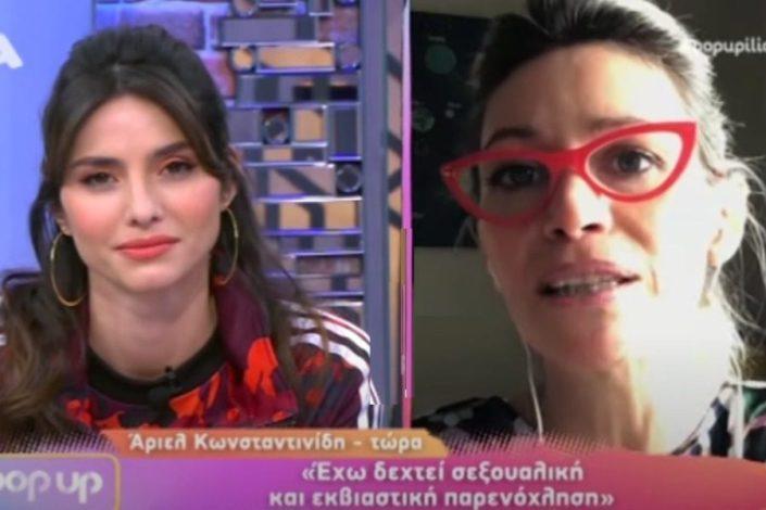 Αριελ Κωνσταντινίδη: Kατέρρευσε μιλώντας για τη σeξουαλική κακοποίηση που υπέστη